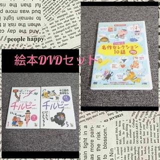 ショウガクカン(小学館)の絵本DVD 3本セット おひさま チルビー(キッズ/ファミリー)