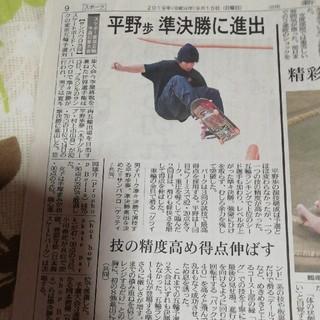 平野歩夢(スポーツ選手)
