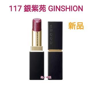 SUQQU - 新品♡SUQQU スック モイスチャーリッチリップスティック 117 銀紫苑