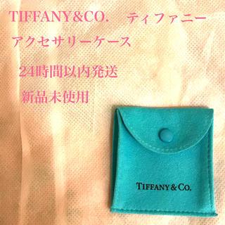 Tiffany & Co. - 新品未使用 TIFFANY & CO. ティファニー アクセサリー ケース