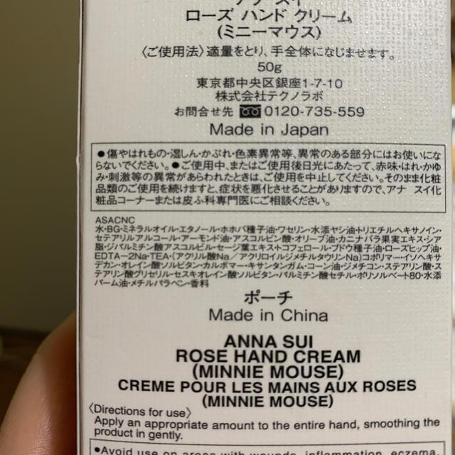 ANNA SUI(アナスイ)のアナスイ ローズ ハンドクリーム ミニーマウス コスメ/美容のボディケア(ハンドクリーム)の商品写真