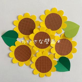 ひまわりのミニ壁面*(型紙/パターン)