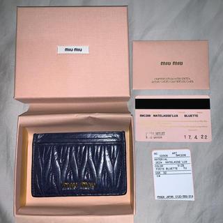 ミュウミュウ(miumiu)のmiumiu マテラッセレザーカードケース(パスケース/IDカードホルダー)
