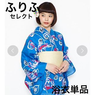 フリフ(ふりふ)の☆お値下げ☆新品 ふりふセレクト  バラ 浴衣単品 Fサイズ(浴衣)