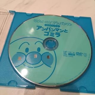 アンパンマン(アンパンマン)のアンパンマン ぴかぴかコレクション アンパンマンとゴミラ DVD(キッズ/ファミリー)