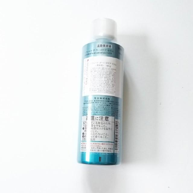 SOFINA(ソフィーナ)のソフィーナIPベースケアセラム コスメ/美容のスキンケア/基礎化粧品(美容液)の商品写真