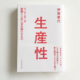 ダイヤモンド社 - 【美品】「生産性 マッキンゼ-が組織と人材に求め続けるもの」定価¥1,760税込