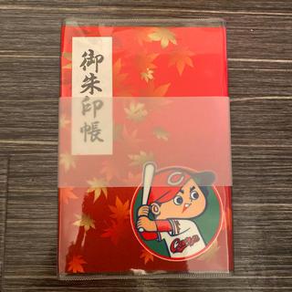 広島東洋カープ - 広島カープ 御朱印帳