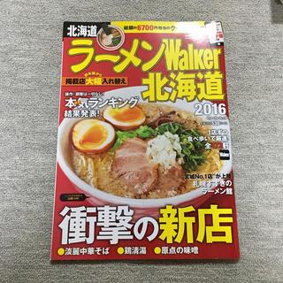 ラ-メンWalker北海道 2016(料理/グルメ)