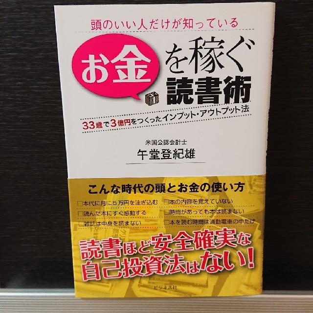 お金を稼ぐ読書術 頭のいい人だけが知っている エンタメ/ホビーの本(ビジネス/経済)の商品写真