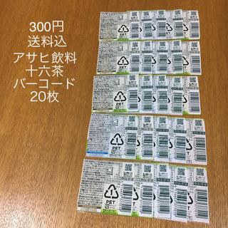アサヒ(アサヒ)の【300円送料込】アサヒ飲料 十六茶 バーコード 20枚(その他)