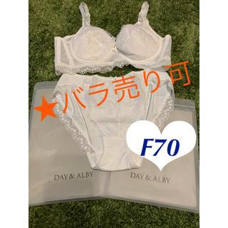 【新品】DAY&ALBY  丸盛りブラ&ショーツ F70 ホワイト(ブラ&ショーツセット)