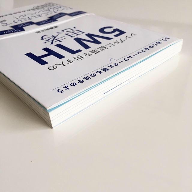シンプルに結果を出す人の5W1H思考 もう、あらゆる… 🌟値下げしました エンタメ/ホビーの本(ビジネス/経済)の商品写真