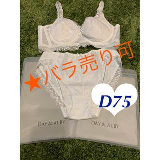 【新品】DAY&ALBY  丸盛りブラ&ショーツ D75 ホワイト(ブラ&ショーツセット)