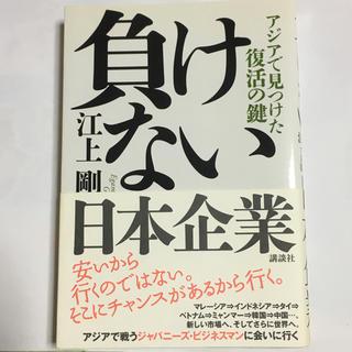 「負けない日本企業 アジアで見つけた復活の鍵」