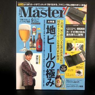宝島社 - 未読美品 Mono Master  モノマスター 9月号★最新号★本誌のみ