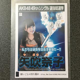 エイチケーティーフォーティーエイト(HKT48)のHKT48 IZ*ONE 矢吹奈子 AKB48 願いごとの持ち腐れ 劇場盤(アイドルグッズ)
