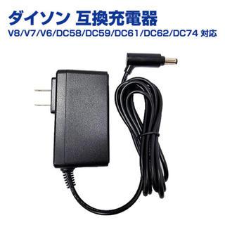 Dyson -  ダイソン コードレスクリーナー用電源アダプター