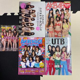 エーケービーフォーティーエイト(AKB48)のakb 写真集 雑誌(アイドルグッズ)