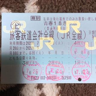 ジェイアール(JR)の青春18きっぷ 1回 即日発送(鉄道乗車券)