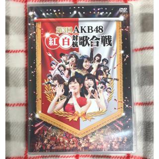 エーケービーフォーティーエイト(AKB48)のAKB48 第3回 紅白対抗歌合戦 DVD(ミュージック)