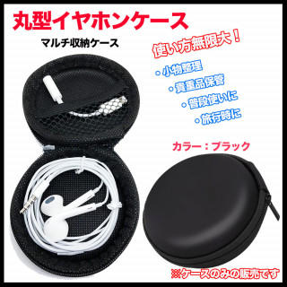 丸型 イヤホンケース ■ブラック マルチポーチ(その他)