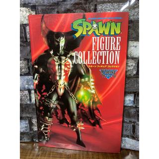 スポーンフィギュアコレクション : オフィシャル完全カタログ