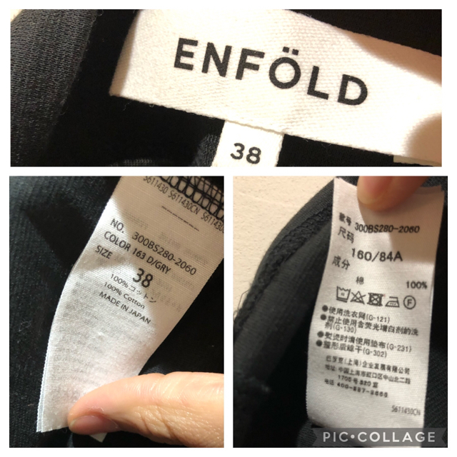ENFOLD(エンフォルド)のENFOLD 長袖 カットソー ロンT レディースのトップス(カットソー(長袖/七分))の商品写真