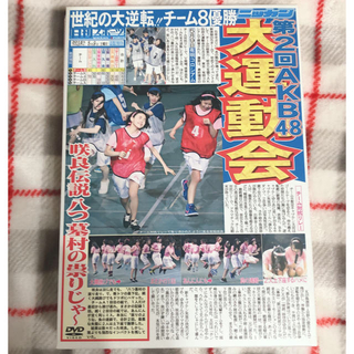 エーケービーフォーティーエイト(AKB48)のAKB48 第2回 大運動会&ドラフト会議 at 有明コロシアム DVD(ミュージック)