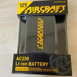 バートル(BURTLE)のAC230 バートル 12V 空調服 バッテリー・専用充電器 新品 ブラック(その他)