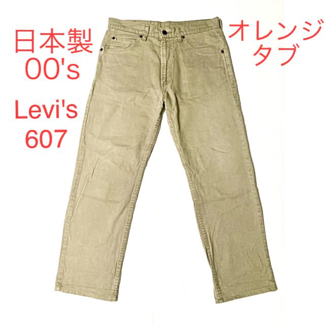 Levi's(リーバイス)の2000年日本製 オレンジタブ Levi's 607 W33 カラーパンツ メンズのパンツ(ワークパンツ/カーゴパンツ)の商品写真
