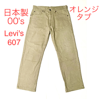 Levi's - 2000年日本製 オレンジタブ Levi's 607 W33 カラーパンツ