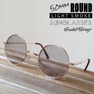 ゴールドフレーム丸眼鏡 だて眼鏡 ライトスモーク クールグレーレンズ(サングラス/メガネ)