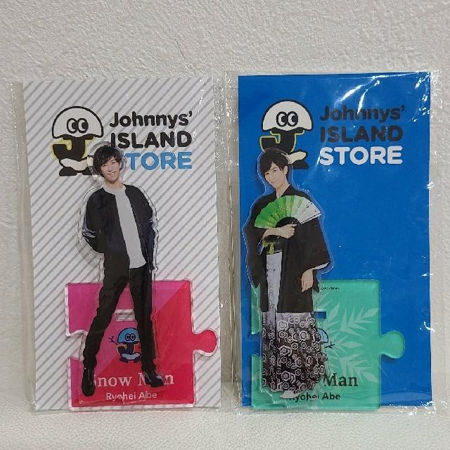 Johnny's(ジャニーズ)のSnowMan  阿部亮平  アクスタ第1弾・第2弾 エンタメ/ホビーのタレントグッズ(アイドルグッズ)の商品写真