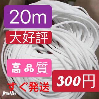 3mmマスクゴム 専用ゴム紐  子供用 丸ゴム 耳が痛くならない(生地/糸)