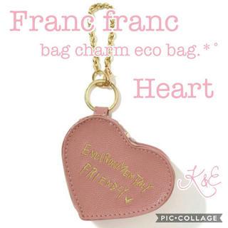 フランフラン(Francfranc)の新品♡Francfranc♡バッグチャーム エコバッグ ハート(エコバッグ)