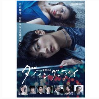 東野圭吾 ダイイング・アイ 三浦春馬 DVD-box 特典映像付(TVドラマ)