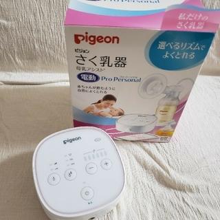 Pigeon - ピジョン 搾乳器 電動アシスト おまけ付き