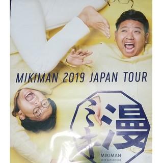 お笑い ミキ漫 2019 ポスター ミキ 亜生 昂生(お笑い芸人)
