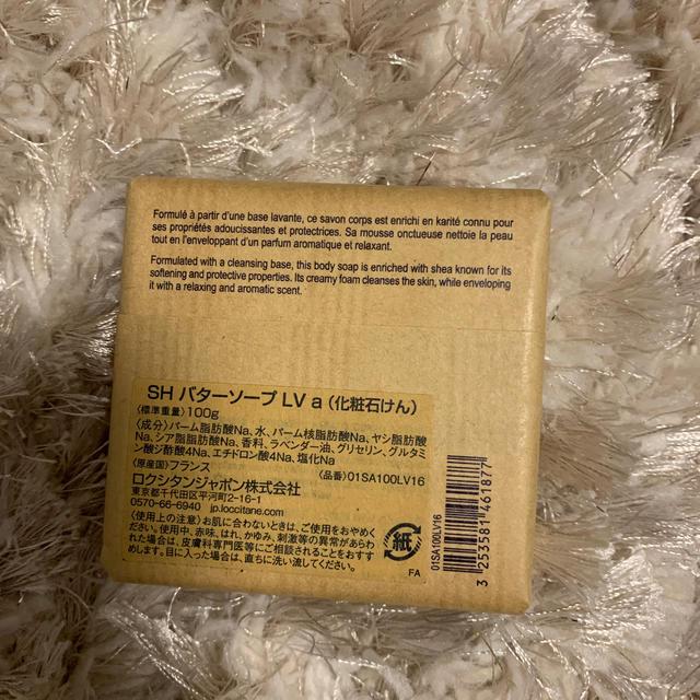 L'OCCITANE(ロクシタン)のロクシタン SH バターソープ LV a コスメ/美容のボディケア(ボディソープ/石鹸)の商品写真