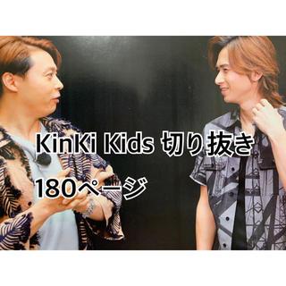 KinKi Kids - 売り切れ