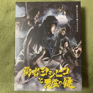 勇者ヨシヒコと悪霊の鍵 DVDbox(TVドラマ)