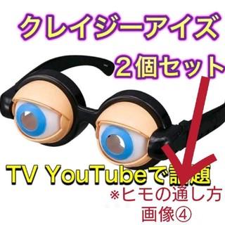 クレイジー アイズ ザコシショウ メガネ  パーティーグッズ 2セット パソコン(お笑い芸人)