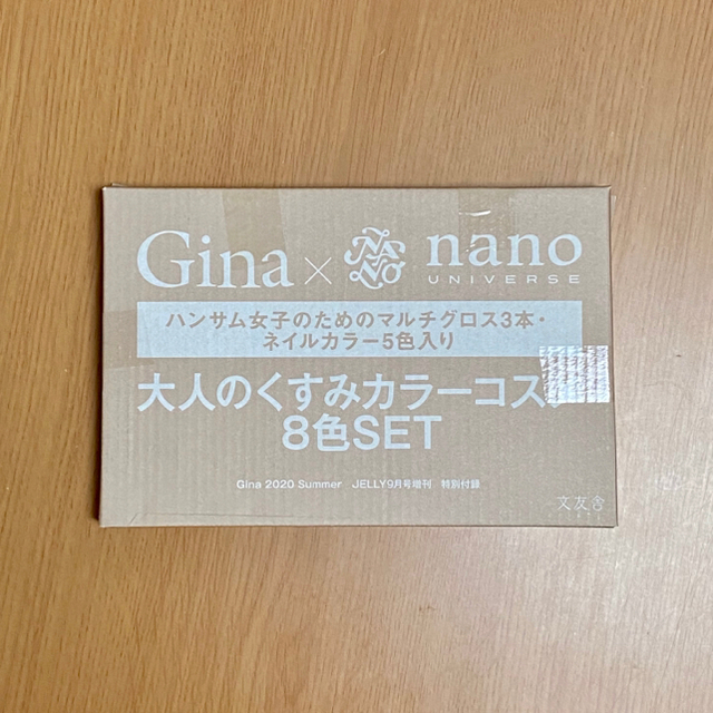 nano・universe(ナノユニバース)のGina-2020 Summer- 特別付録付き エンタメ/ホビーの雑誌(ファッション)の商品写真