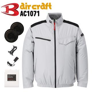 バートル(BURTLE)の空調服 BURTLE バートル AC1071 バッテリー セット シルバー L(その他)