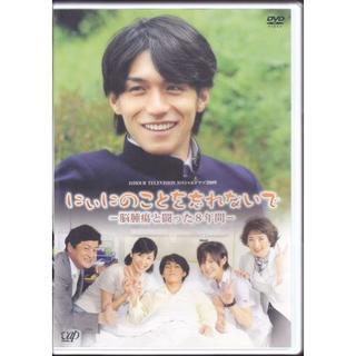 ■『にぃにのことを忘れないで-脳腫瘍と闘った8年間-』DVD■錦戸亮/田中麗奈(TVドラマ)