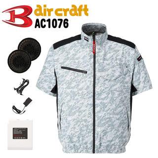 バートル(BURTLE)の空調服 BURTLE バートル AC1076 バッテリー セット カモフラ M(その他)