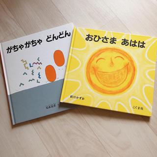 赤ちゃん向け絵本♡2冊セット(絵本/児童書)