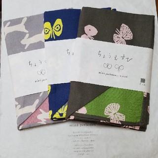mina perhonen - hirohono様専用❗💝定価以下🎵🌷ちょうむすび🌷ミナペルホネン×む
