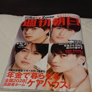 アサヒシンブンシュッパン(朝日新聞出版)の週刊朝日(アート/エンタメ/ホビー)